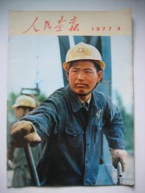 人民画报 1977.4