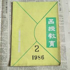 函授教育1986.2