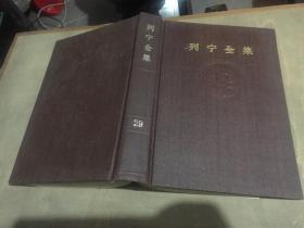 列宁全集 第二十九卷