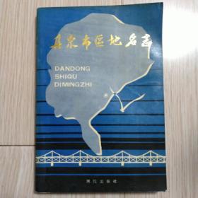 丹东市区地名志