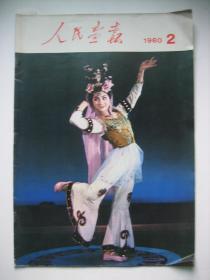 人民画报 1980.2