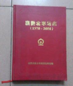 襄樊北车站志(1970——2000)