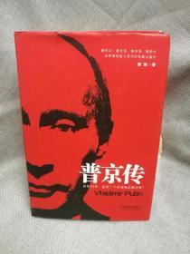 普京传:给我20年,还你一个奇迹般的俄罗斯!(精装版)