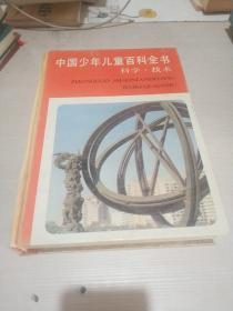 中国少年儿童百科全书 科学 技术(一版两印)