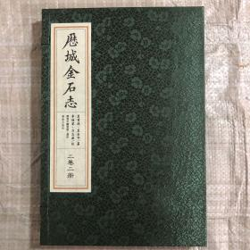 历城金石志 (一函二册)  宣纸线装