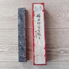 四亿三千万年古生物化石【镇石】稀世珍宝百鹤玉