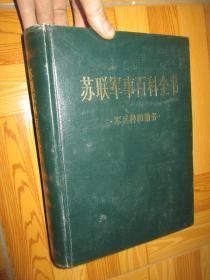 苏联军事百科全书  (3   军兵种和勤务)     16开,精装