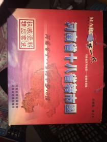 河南省十八省辖市图18幅 (16幅合售)