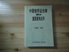 中国信用证法律和重要案例点评
