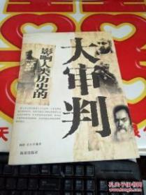 大审判-影响人类历史的35次著名判例 杨群 海南出版社