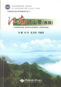 江南造山带 西段 9787562544524 金巍 中国地质大学出版社