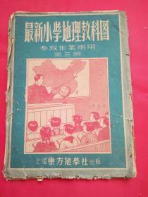 最新小学地理教科图.参考作业两用(第三辑)1952年版