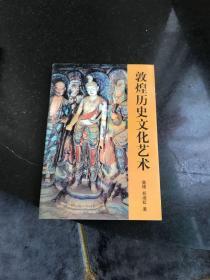 敦煌历史文化艺术 1996年一版一印甘肃人民出版社