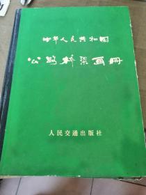 中华人民共和国公路桥梁画册