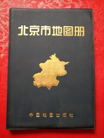 北京市地图册,