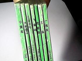 西湖民间故事彩色连环画(7本合售)(汉.英.日.)