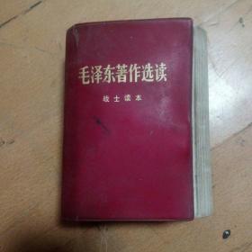 毛泽东著作选读战士读本,有毛主席像