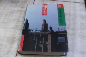 江苏省志·地名志(硬精装16开  2003年10月1版1印  印数1.54千册  有描述有清晰书影供参考)
