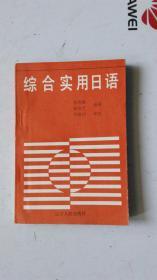 综合实用日语