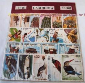 柬埔寨/20枚不同种邮票
