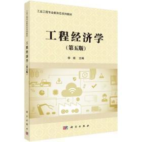 工程经济学(第五版)