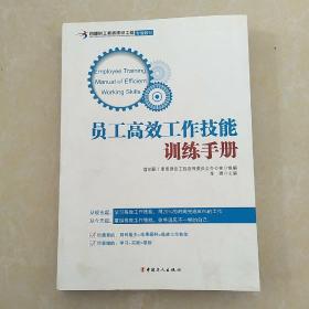员工高效工作技能训练手册