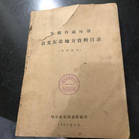 馆藏伪满时期日文东北地方资料目录 1963年哈尔滨图书馆编