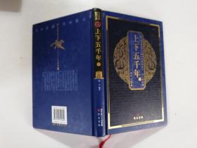 中华国粹经典文库:上下五千年(下)