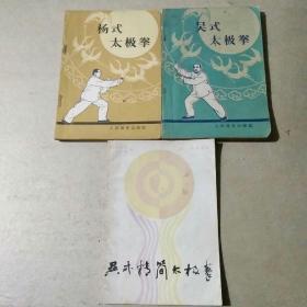 杨式太极拳、吴式太极拳、吴式精简太极拳  三本合售