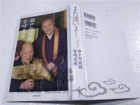 原版日本日文书 また逢いましよラ  濑户内寂聴.宫崎亦保 朝日新闻社 2005年9月 32开硬精装
