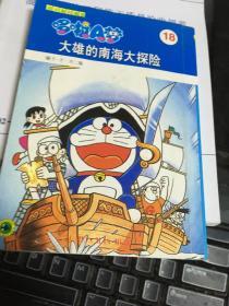 哆啦A梦 18 大雄的南海大探险