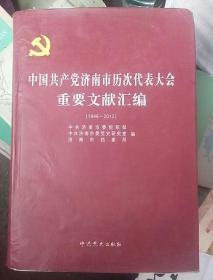 中国共产党济南市历次代表大会重要文献汇编:1949—2012