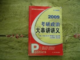 2009考研政治大串讲讲义