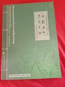 中华传统美德校本教材国学系列(1):中国古代历史人物