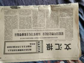 文汇报1976年6月26日/1976年7月25日(两份合售)