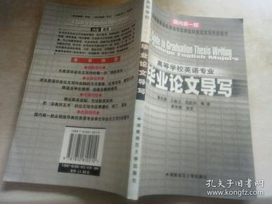 高等学校英语专业毕业论文导写