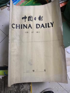 中國日報(1987年1-12月全年合訂本)英文版