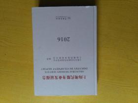 上海现代服务业发展报告(2016)