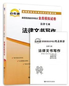正版 00262 0262 法律文书写作 自考通模拟试卷+考点串讲