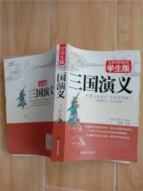 三国演义  : 无障碍阅读学生版【扉页有笔记】