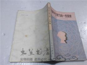 发展学生智力的一些探索 中国教育工会全国委员会 工人出版社 1981年8月 32开平装