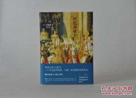 《回忆拿破仑》四色彩印精装本(钤译者郁达夫之子郁飞生前印章),仅售150册