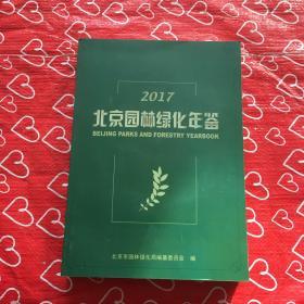 北京园林绿化年鉴 2017 附光盘、
