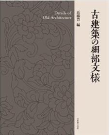 正版現貨 日本傳統古建筑的細節紋樣細部圖案木刻雕花,