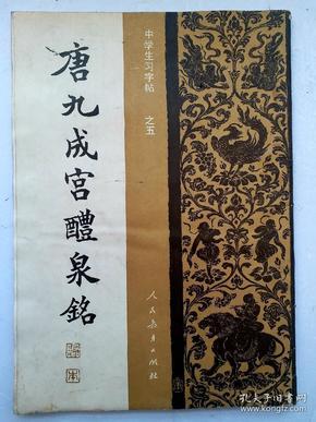 唐九成宮醴泉銘       中學生習字帖(之五)1982年3月1版1印  臨帖很珍貴的版本。