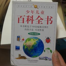少年儿童百科全书《(彩图注音版)本书精选了500余幅精美图片,内容丰富,可读性强》
