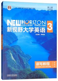 新视野大学英语读写教程3(智慧版第三版)附U卡通 9787513590259
