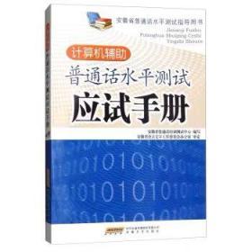 计算机辅助普通话水平测试应试手册