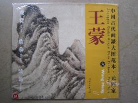 王蒙六 秋山草堂图 中国古代画派大图范本 元四家 江西6