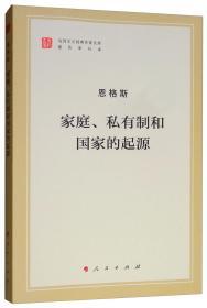 家庭、私有制和国家的起源(文库本)/马列主义经典作家文库著作单行本